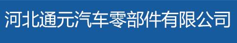 河北通元汽车零部件有限公司